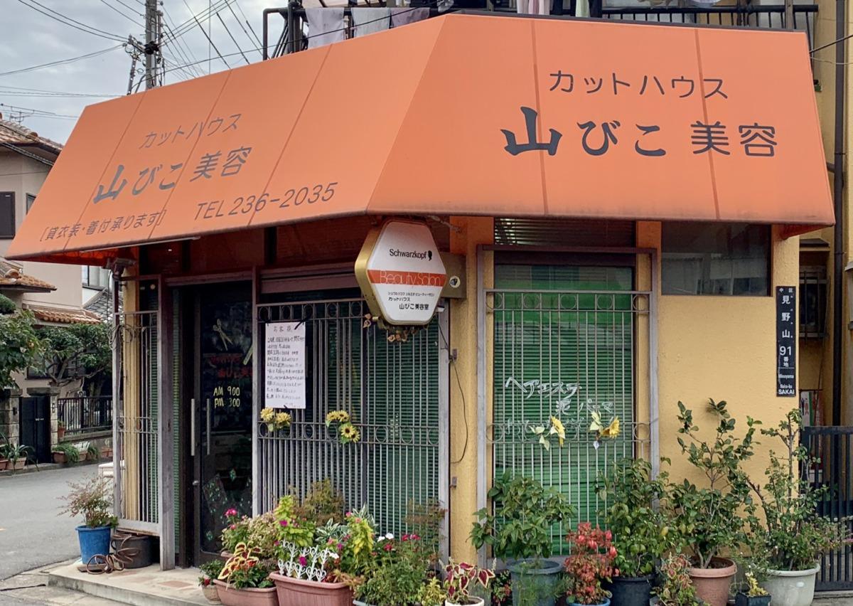【2020.10/31閉店★】堺市中区・開店から33年!『カットハウス 山びこ美容』が今月末で閉店されるようです・・・。: