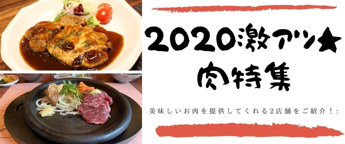 【2020激アツ★肉特集】美味しいお肉を提供してくれる2店舗をご紹介!:
