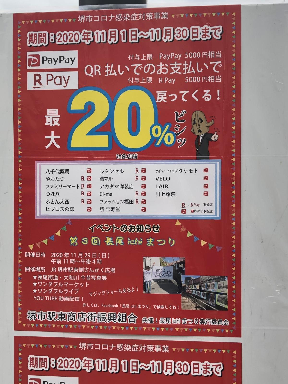 【2020.11/29(日)開催】キャッシュレス決済でポイント還元キャンペーンも実施中☆JR堺市駅前の商店街で『第3回長尾ichiまつり』開催されます!!: