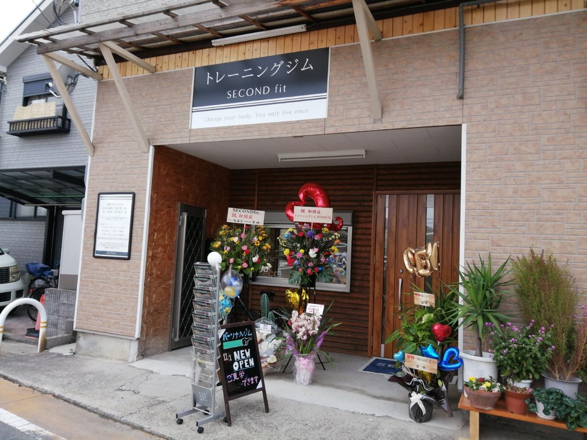 【2020.11/1オープン】堺市西区鳳・定員制のプライベートトレーニングジム『SECOND fit』がオープンしたよ!: