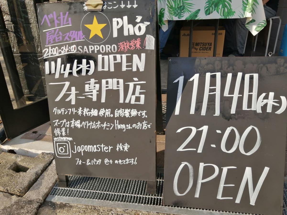 【2020.11/4今日OPEN!】ベトナム屋台風★『フォー専門店』がジャポダイニングで始まるよ~!@堺市北区: