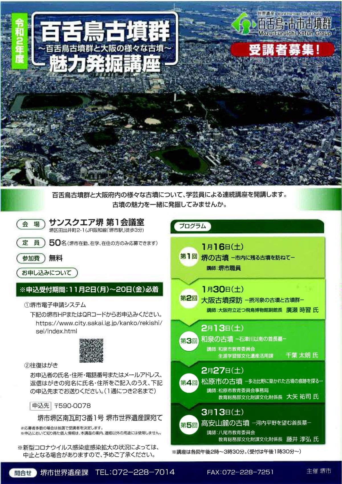 【無料】受講者募集☆古墳の魅力を発掘してみませんか!?@堺市堺区: