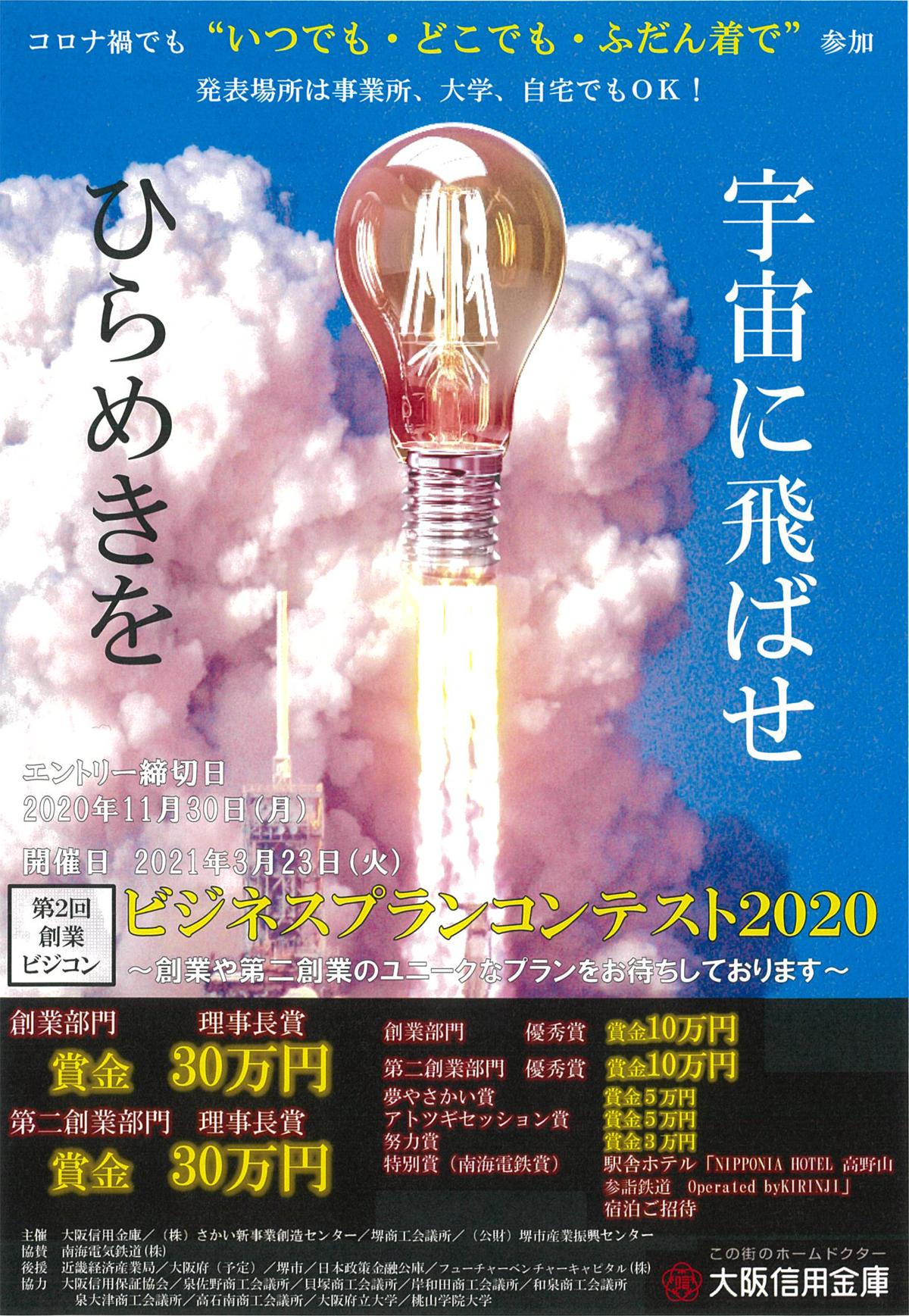 大阪信用金庫主催「第2回創業ビジコン」の ビジネスプラン募集開始:
