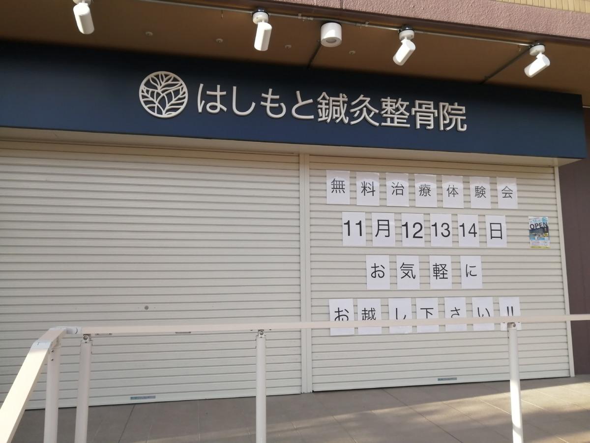 【オープン日判明】堺市中区・万代堺土師店の近くにオープン予定の『はしもと鍼灸整骨院』のオープン日は。。。: