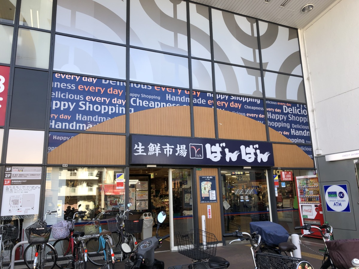 """【2020.11/1オープン♪】河内長野市""""生鮮市場ばんばん""""の中に新しいパン屋さん♪『パン牧場』がオープンしましたよ~!:"""