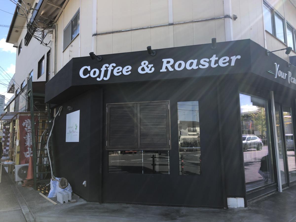 【2020.11月中旬オープン】大阪狭山市・大野台にオープンするカフェの店名が分かりました~!『coffee&Roaster your Peace』がオープンするよ~!: