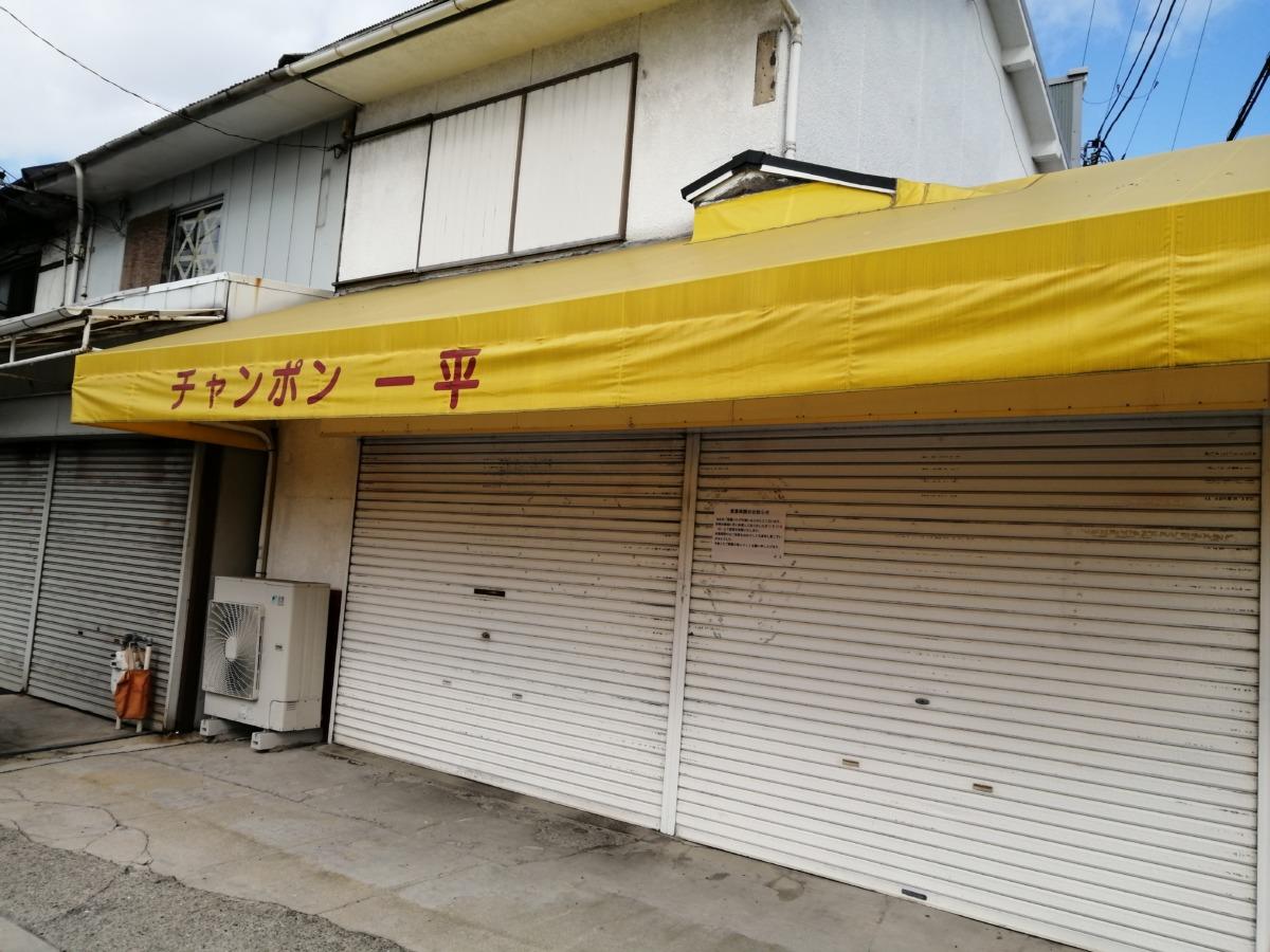 【2020.11/12営業再開予定】堺区御陵通・休業されていた『チャンポン一平』がいよいよ明日からオープンするみたい!: