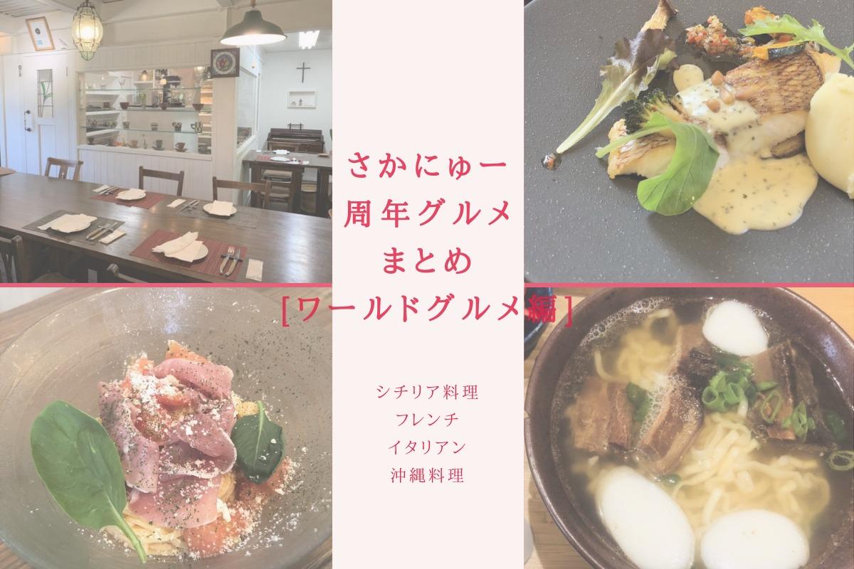 【さかにゅー周年グルメまとめ】イタリアン・フレンチ・沖縄料理など!ワールドグルメのお店をまとめちゃいました♪: