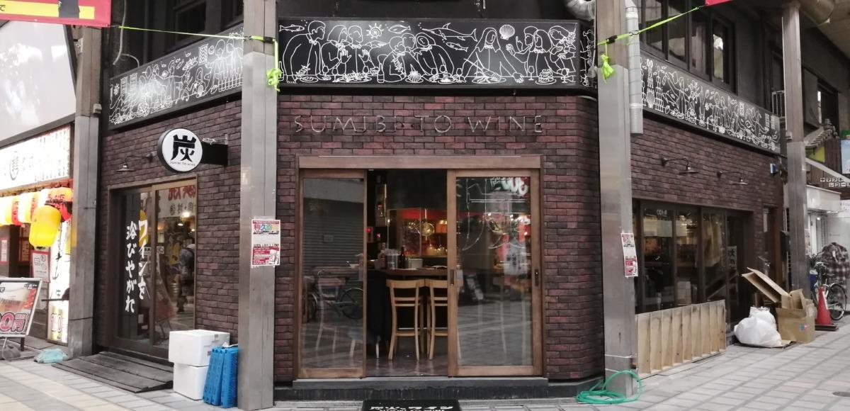 【2020.11/12リニューアルオープン予定】堺東★人気居酒屋『炭火とワインPOISSON 堺東店』がついにリオープン!: