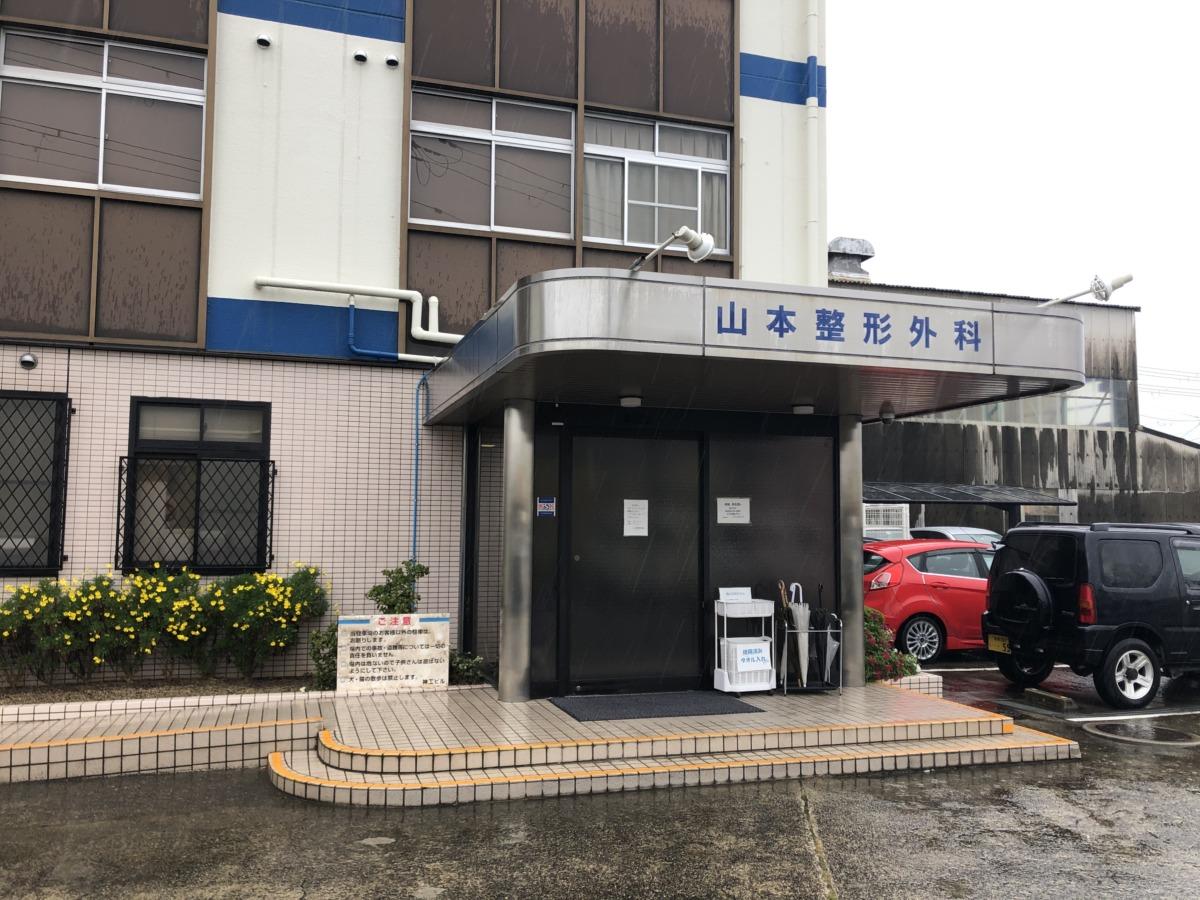 【2020.12/1移転!】堺市中区・大野芝の「山本整形外科」が移転するみたい!: