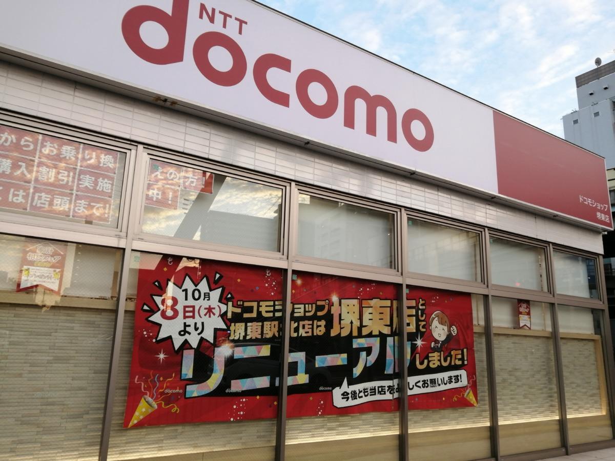 【2020.10/8リニューアル】堺区・堺東駅前の『ドコモショップ』が店名新たにリニューアルオープンしたよ!: