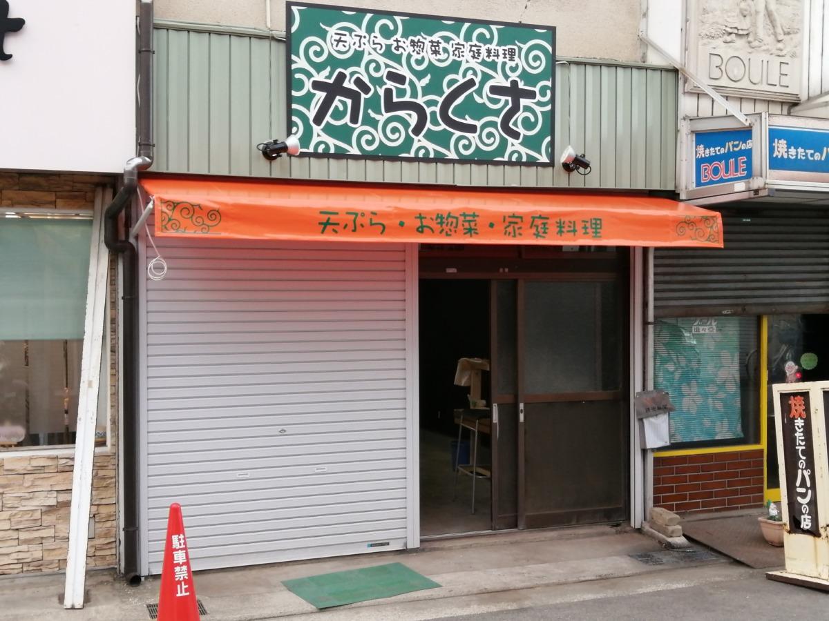 【2020.11/16オープン予定】堺区旭ヶ丘・旧アプロ堺店近くにおそうざい&定食のお店『からくさ』がオープンするみたいです!:
