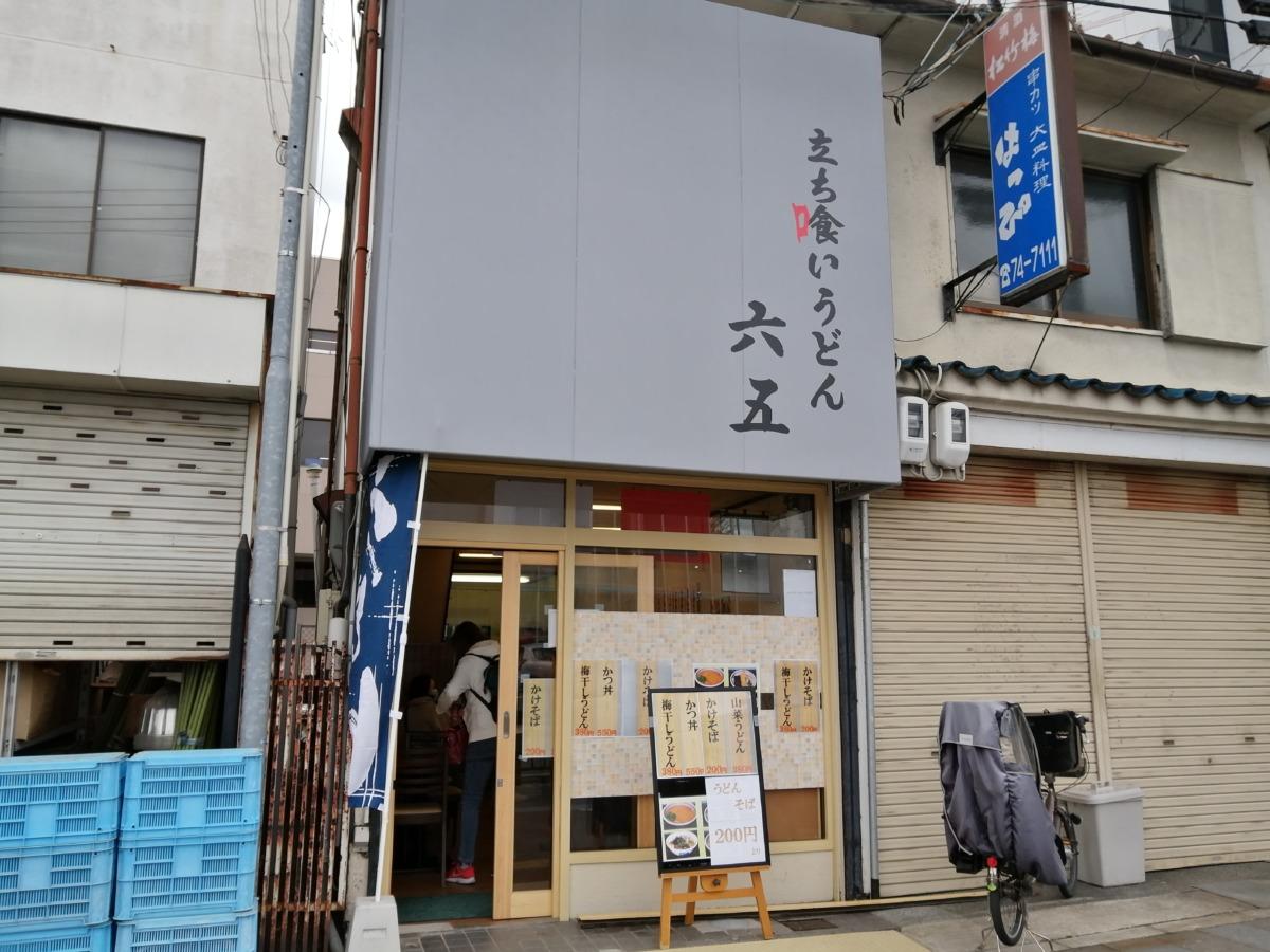 【2020.11/10オープン】堺市西区・鳳駅前に爆安うどん屋さん『立ち喰いうどん六五』がオープンしたよ!: