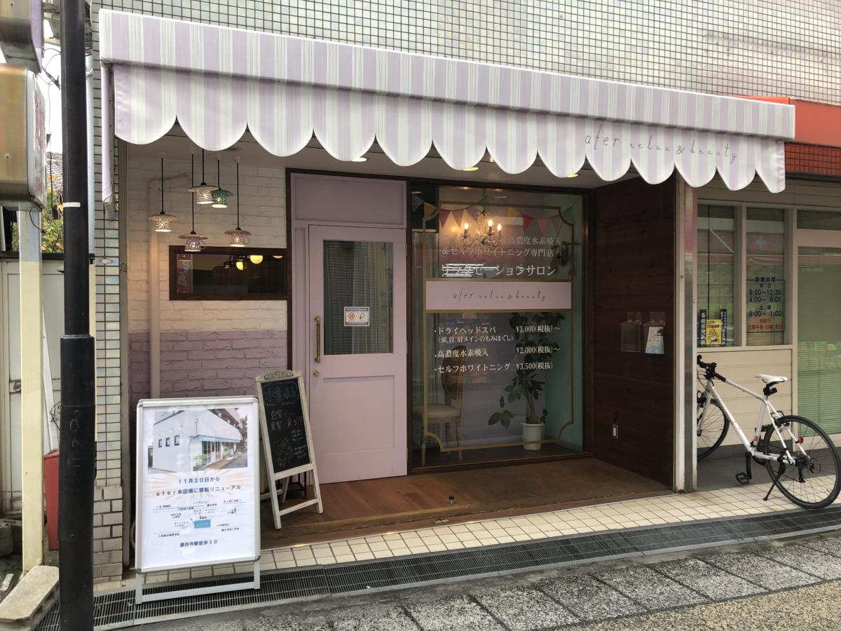 【2020.11/20移転】藤井寺駅すぐ!「ドライヘッドスパ・高濃度水素吸入サロン ater relax & beauty」が本店の横に移転するみたい!: