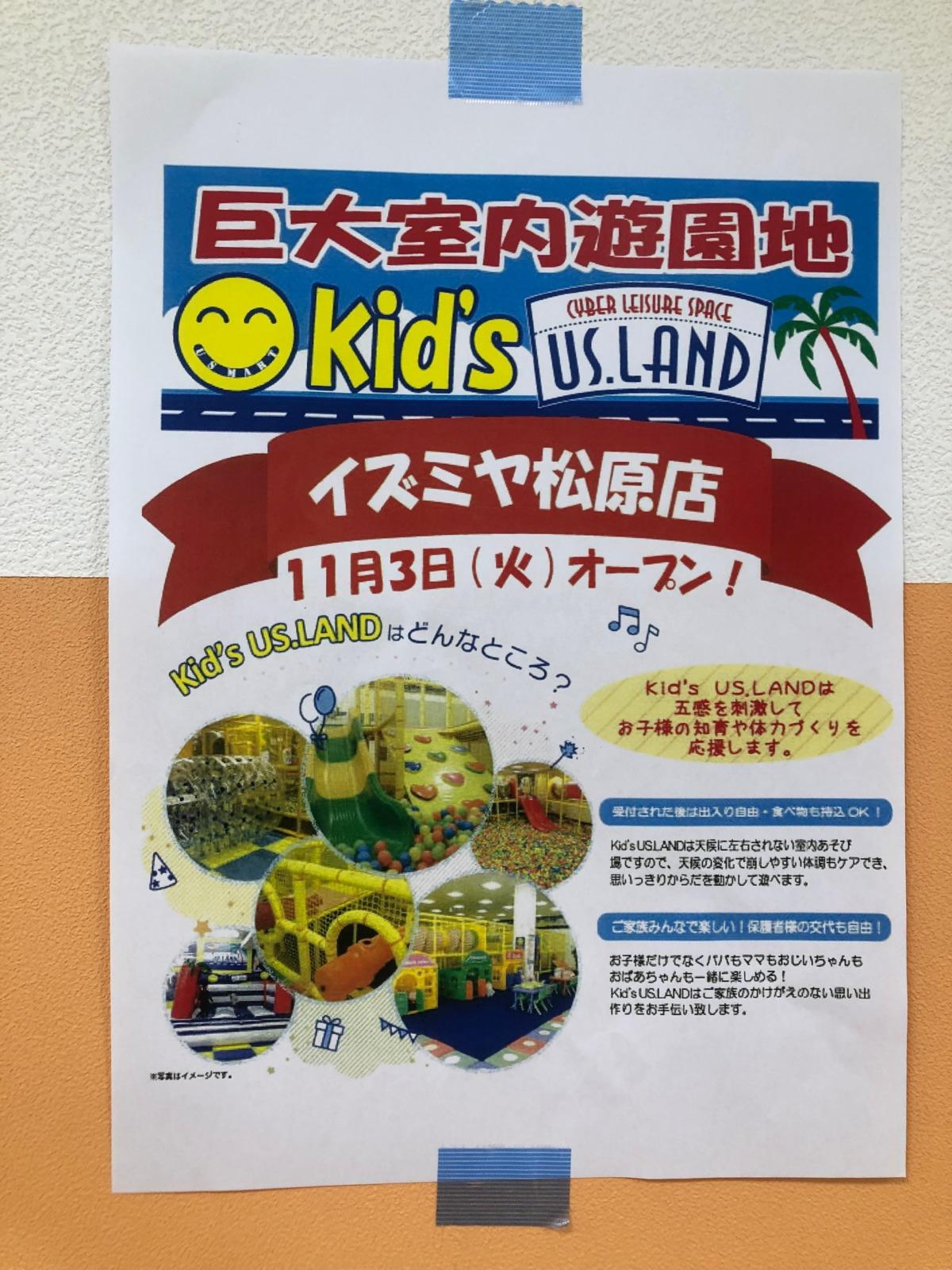 【2020.11/3(祝・火)オープン】松原市・関西最大級!お子さまもママも大喜びの『KID's US.LAND(キッズユーエスランド)』がイズミヤ松原店にオープンしました♪:
