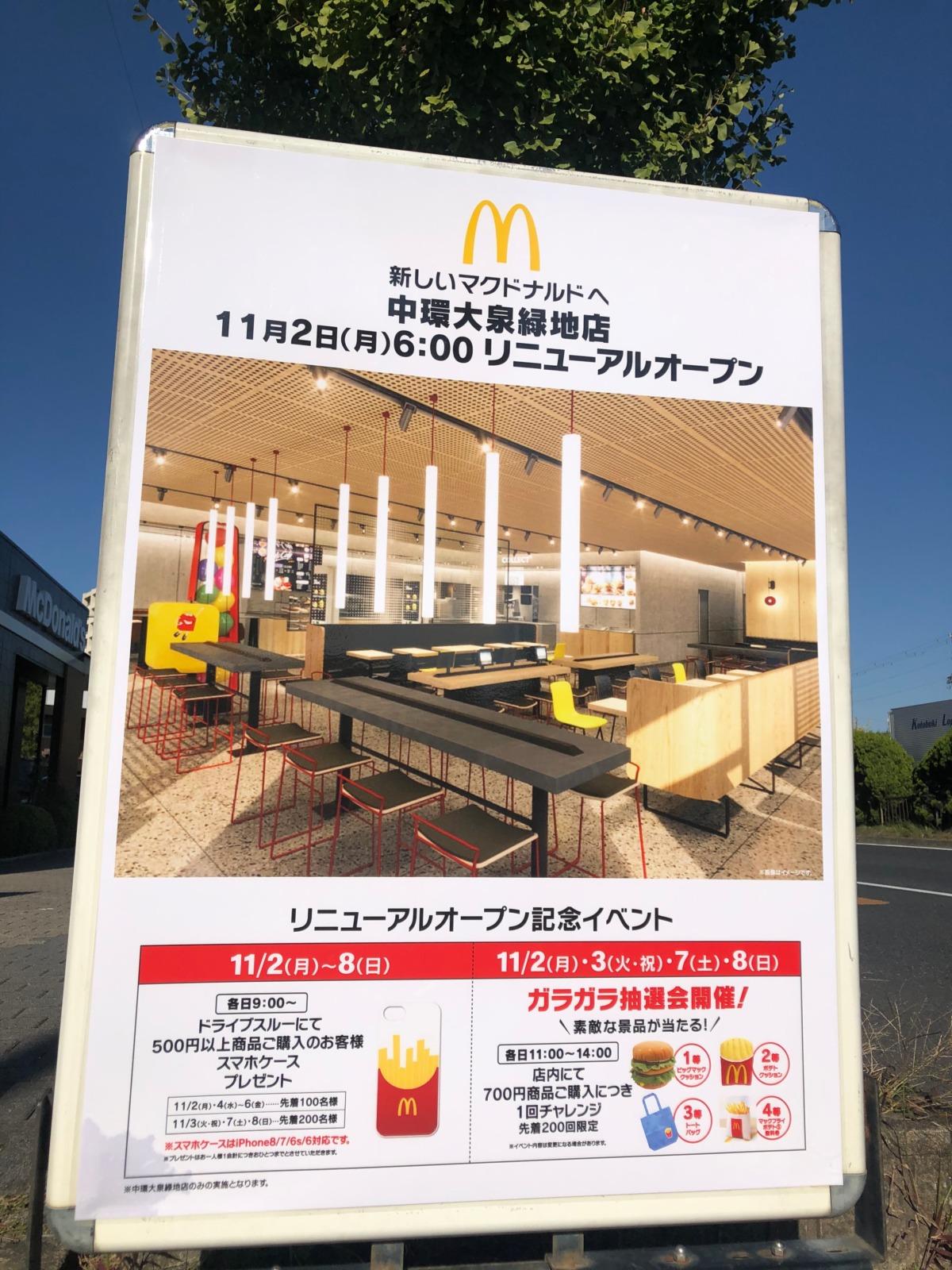 【2020.11月2日(月)リニューアル☆】堺市北区・大泉緑地の向かいの『マクドナルド 中環大泉緑地店』がリニューアルオープン!!ドライブスルーがお得みたい: