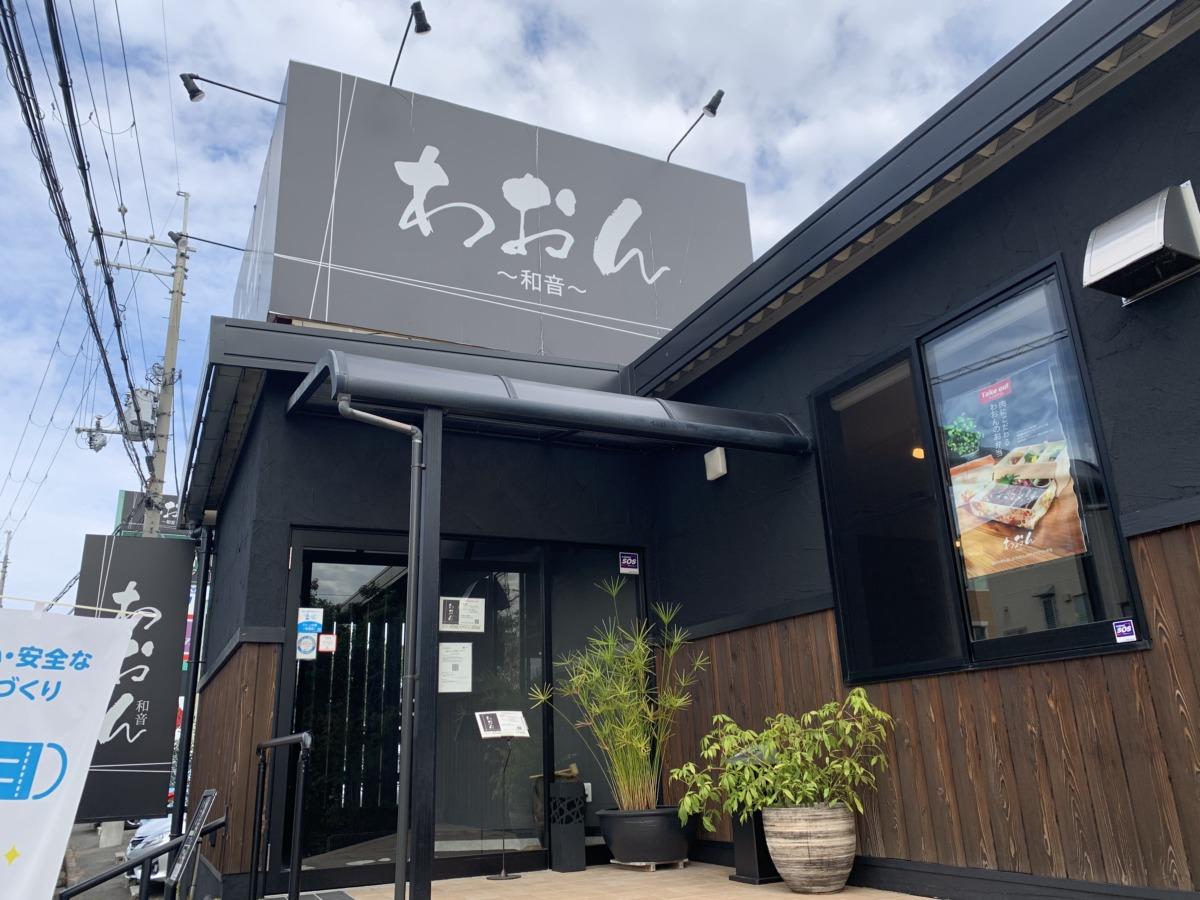 【2020.11/15閉店】堺市南区・御池台にある『わおん~和音~』が閉店されるそうです!!: