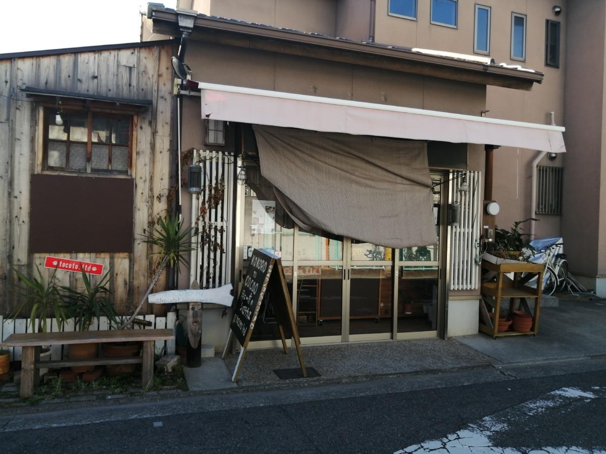 【2020.11/16オープン予定】堺市西区菱木・月に1度だけのチョコレートのお店『KOKORO TO CACAO』がオープンするみたい!: