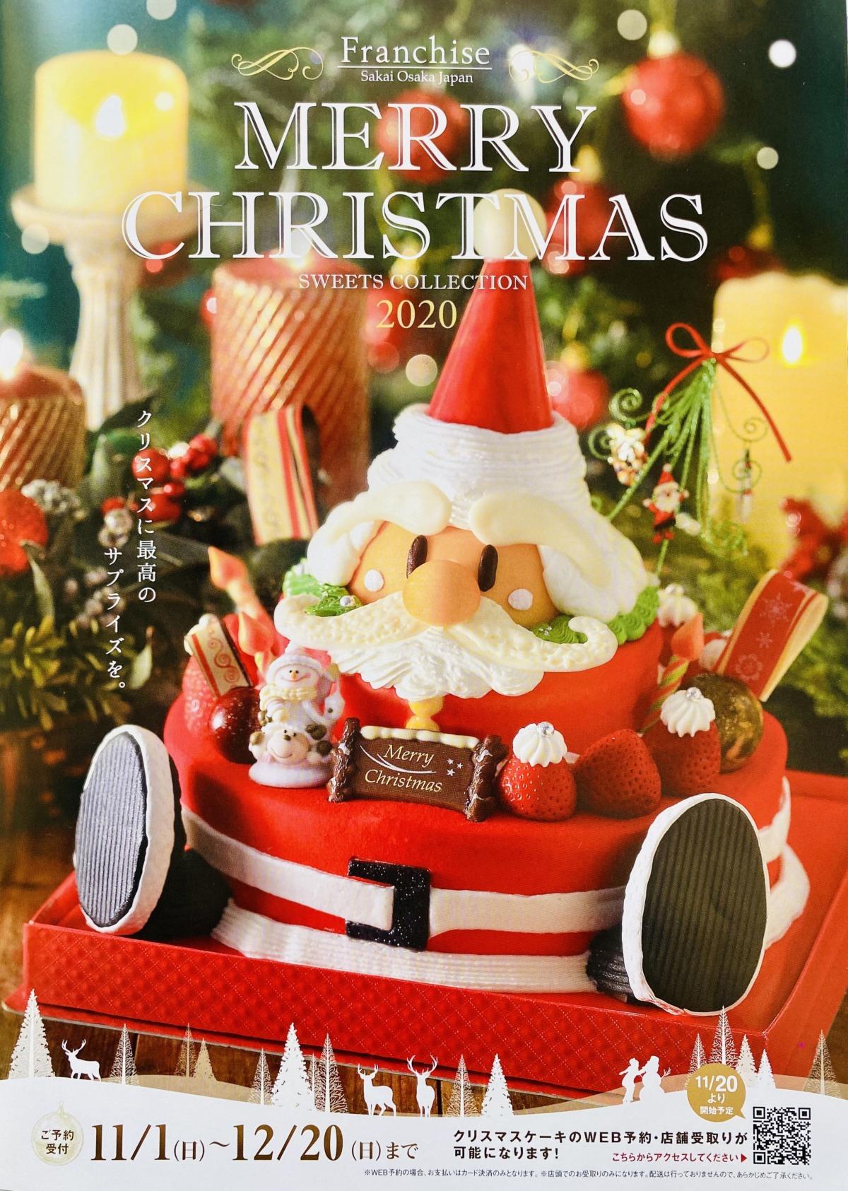 間もなく締切!フランシーズのクリスマスケーキ予約は12/20(日)まで!: