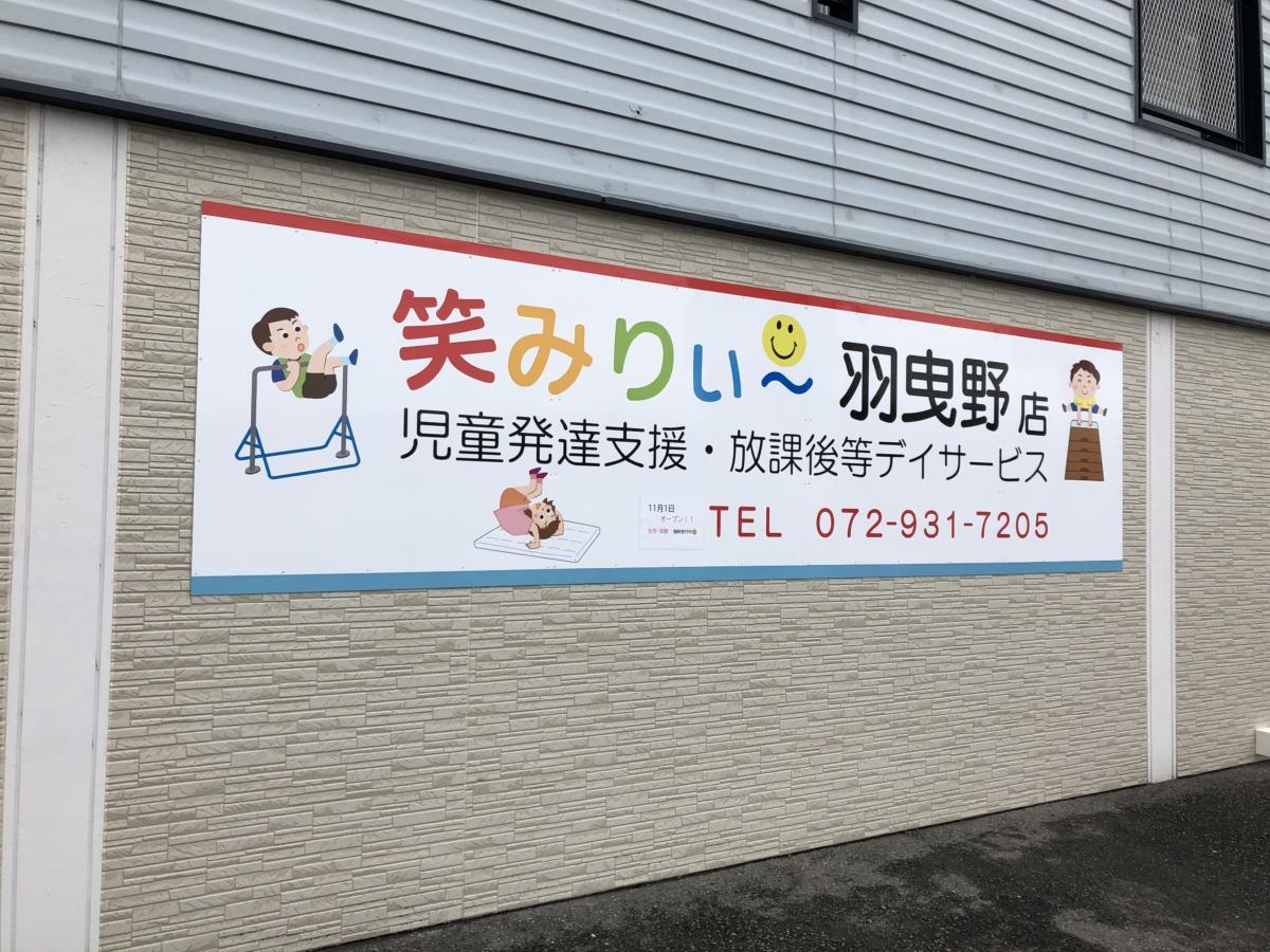 【2020.11/1オープン】羽曳野市・ヤマタカ沿いに『運動発達支援スタジオ笑みりぃ~羽曳野』がオープンしましたよ~!: