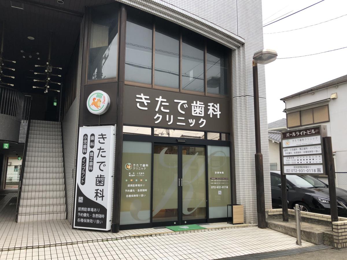 【2020.11/1開院】羽曳野市・恵我ノ荘駅の近くに「きたで歯科クリニッ ク」が開院したみたい。: