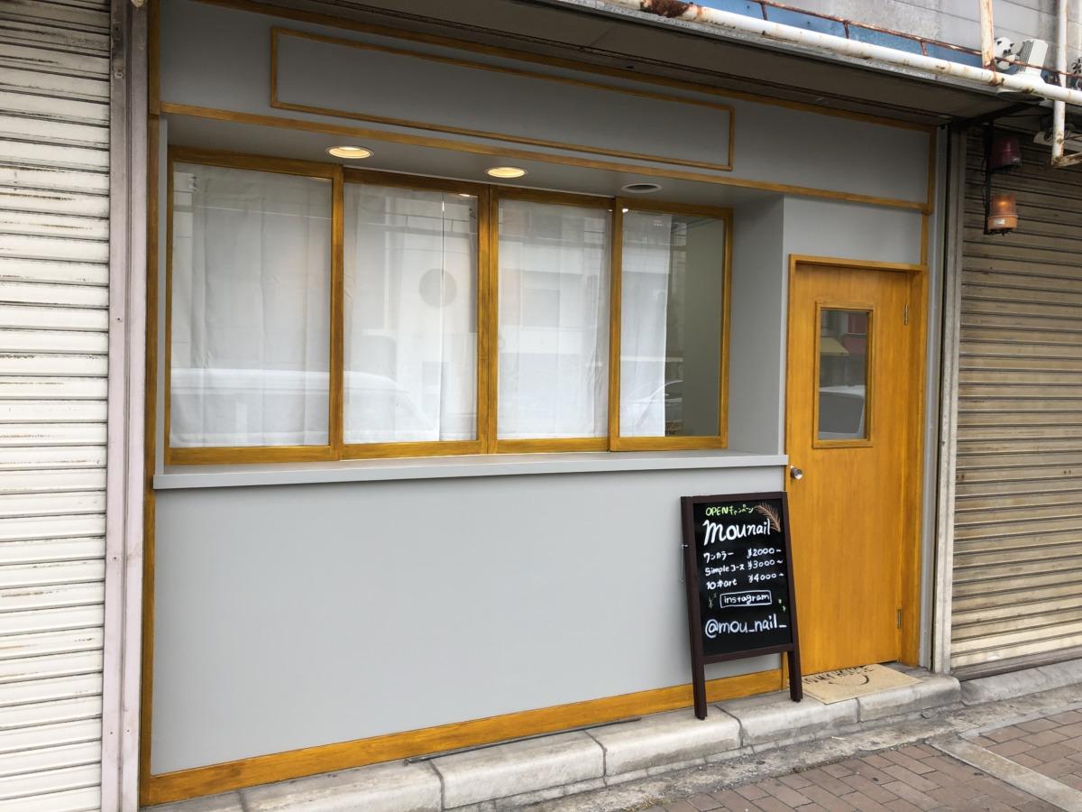 【2020.11/6オープン】河内松原駅の近くにネイルサロン『mou nail』がオープンしたよ♪: