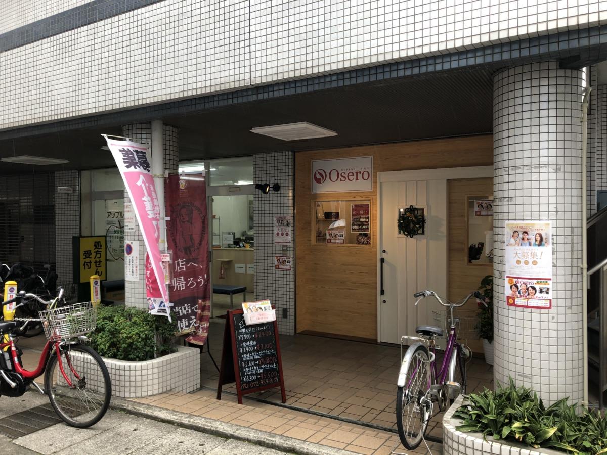 【2020.11/3オープン】藤井寺駅の近くに予約なしですぐいける♪『カット&カラー Osero』がオープンしたよ!: