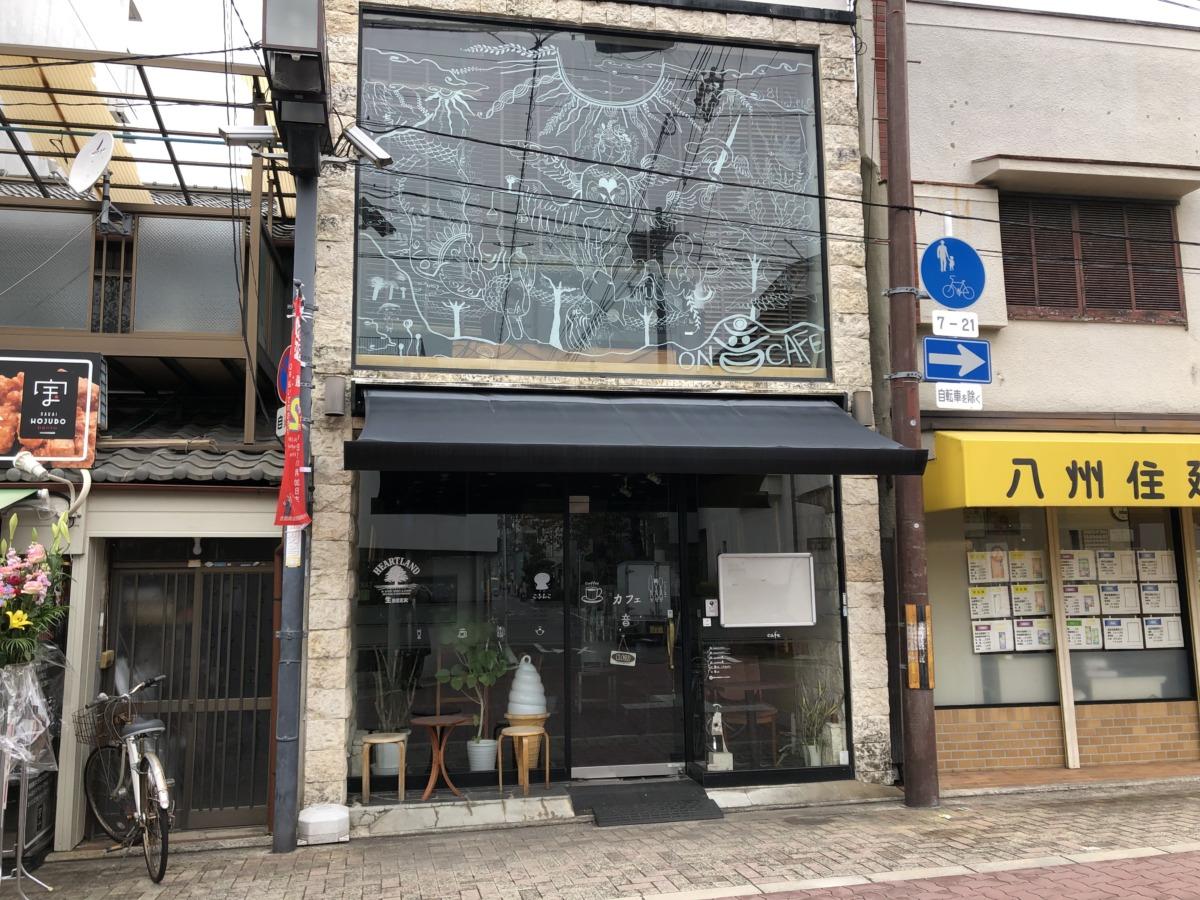 【2020.12月末*閉店】堺市駅近くのライブ演奏もできる人気カフェ『音Cafe (オンカフェ)』が閉店されるそうです。: