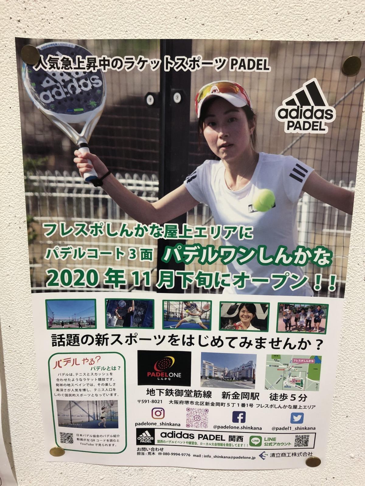 【2020.11/22オープン】関西最大の施設が新金岡に!!フレスポしんかな屋上にスペインの国民的スポーツ『パデルワンしんかな』がオープンするみたい!: