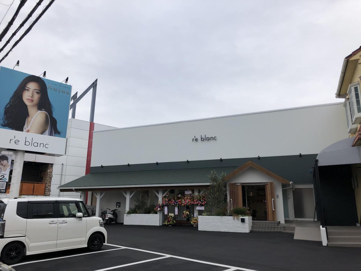【2020.11/12オープン】羽曳野市・ヤマタカ沿いに半個室・完全個室あり!の美容室『r'e blanc』がオープンしました!: