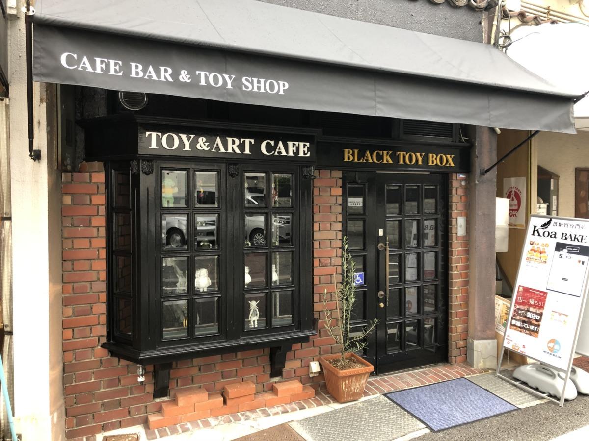 【2020.10/31オープン】藤井寺駅の近くに、こだわりの珈琲とヴィンテージトイなど、大人の時間が楽しめるお店「CAFE BAR&TOY SHOP」がオープンしたみたい!: