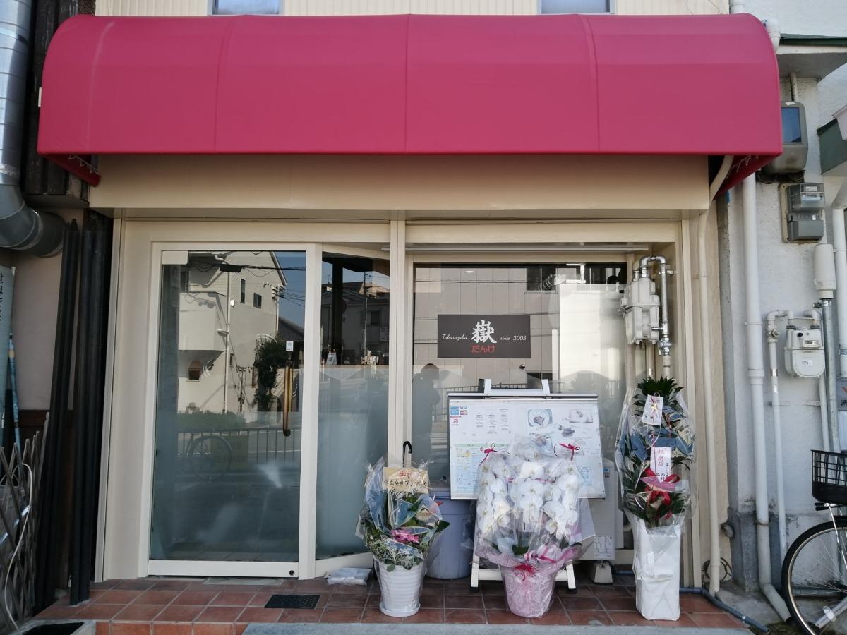 【オープン間近かっ!】堺市西区・鳳駅前にオープン予定のフレンチのお店『嶽(だんけ)』の続報でーす!: