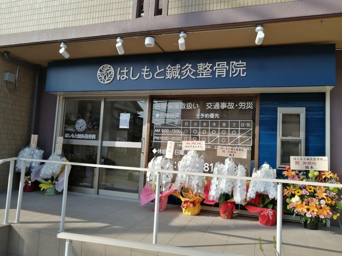 【2020.11/16オープン】堺市中区・骨盤調整に自信あり!!『はしもと鍼灸整骨院』がオープンしたよ!: