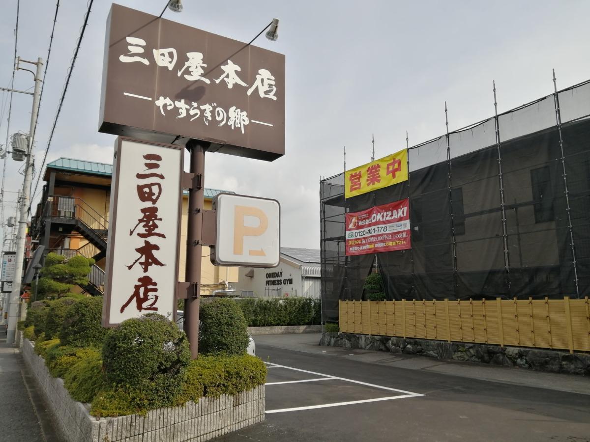 【2020.11/16リニューアル】堺市北区・ときはま線沿いにある『三田屋本店 中百舌鳥店』駐車場工事が完了しました☆: