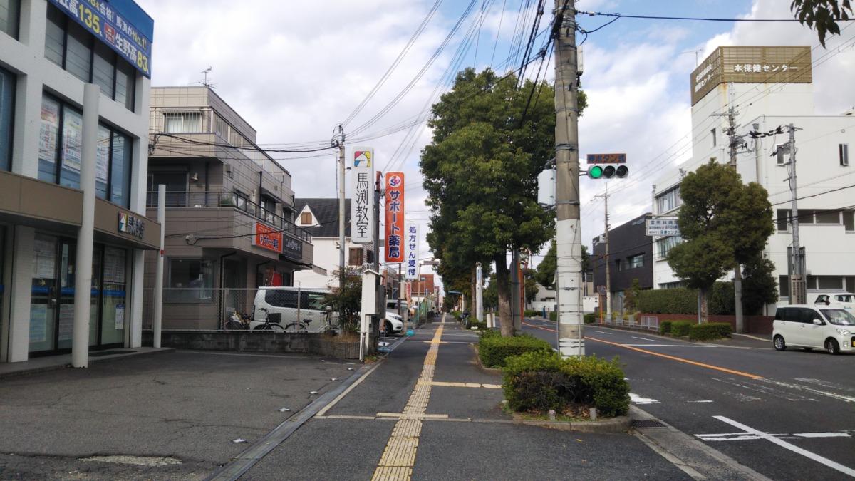 富田林 サポート薬局