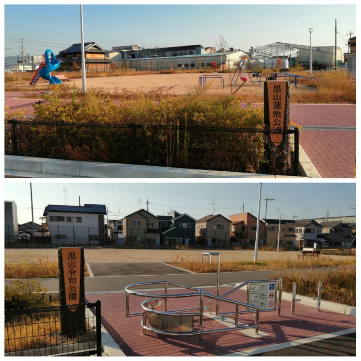 【2020.8/21新設☆】堺市美原区・子供から大人まで楽しめるみんなの公園『黒山蓮池公園』と『黒山令和公園』が利用可能になったよ♪: