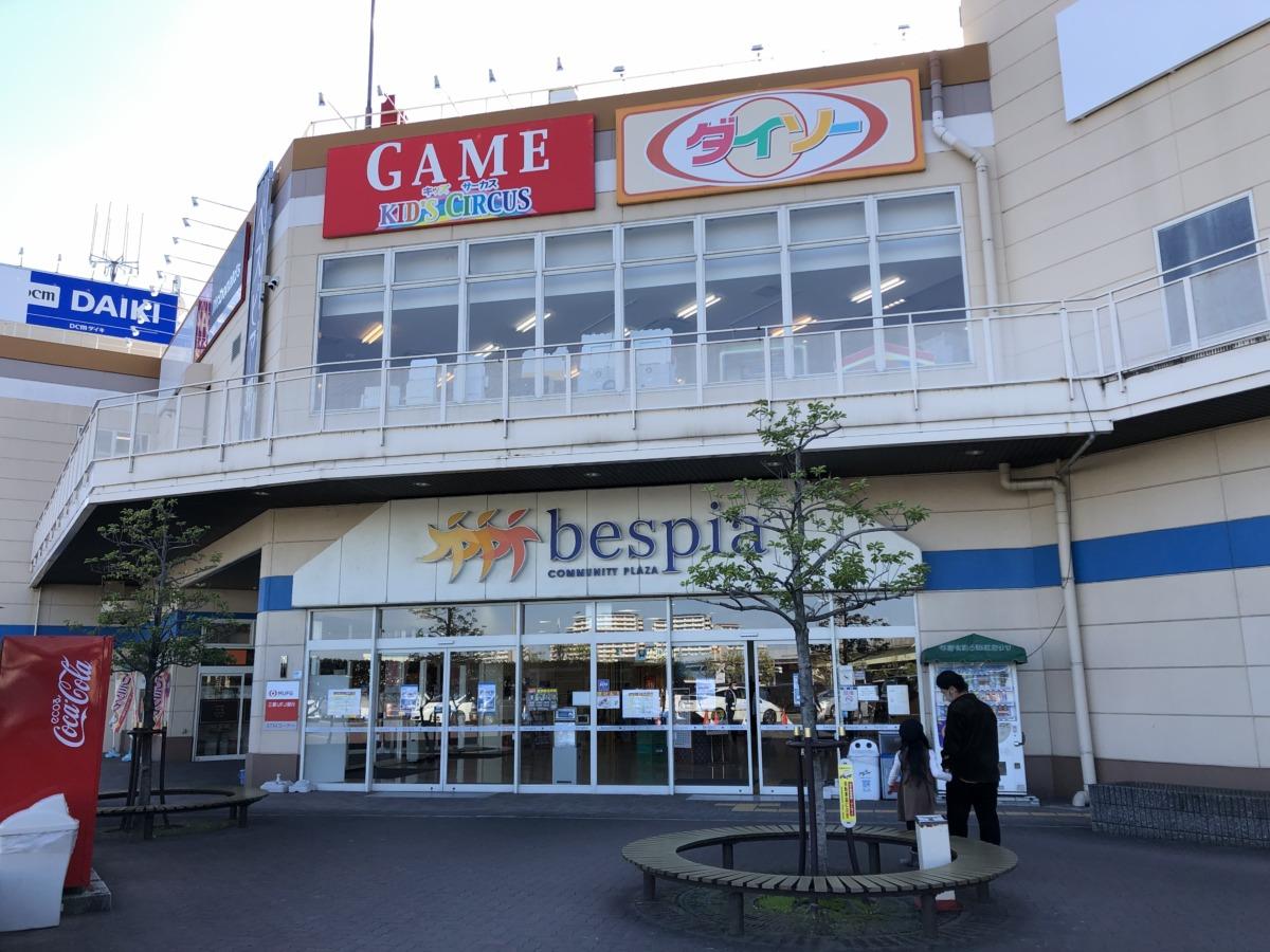 【2021年❉2月オープン!】堺市西区・ベスピア堺にスーパーがついに帰ってくる!!『ライフ 堺インター店』がオープンするみたいーー!!: