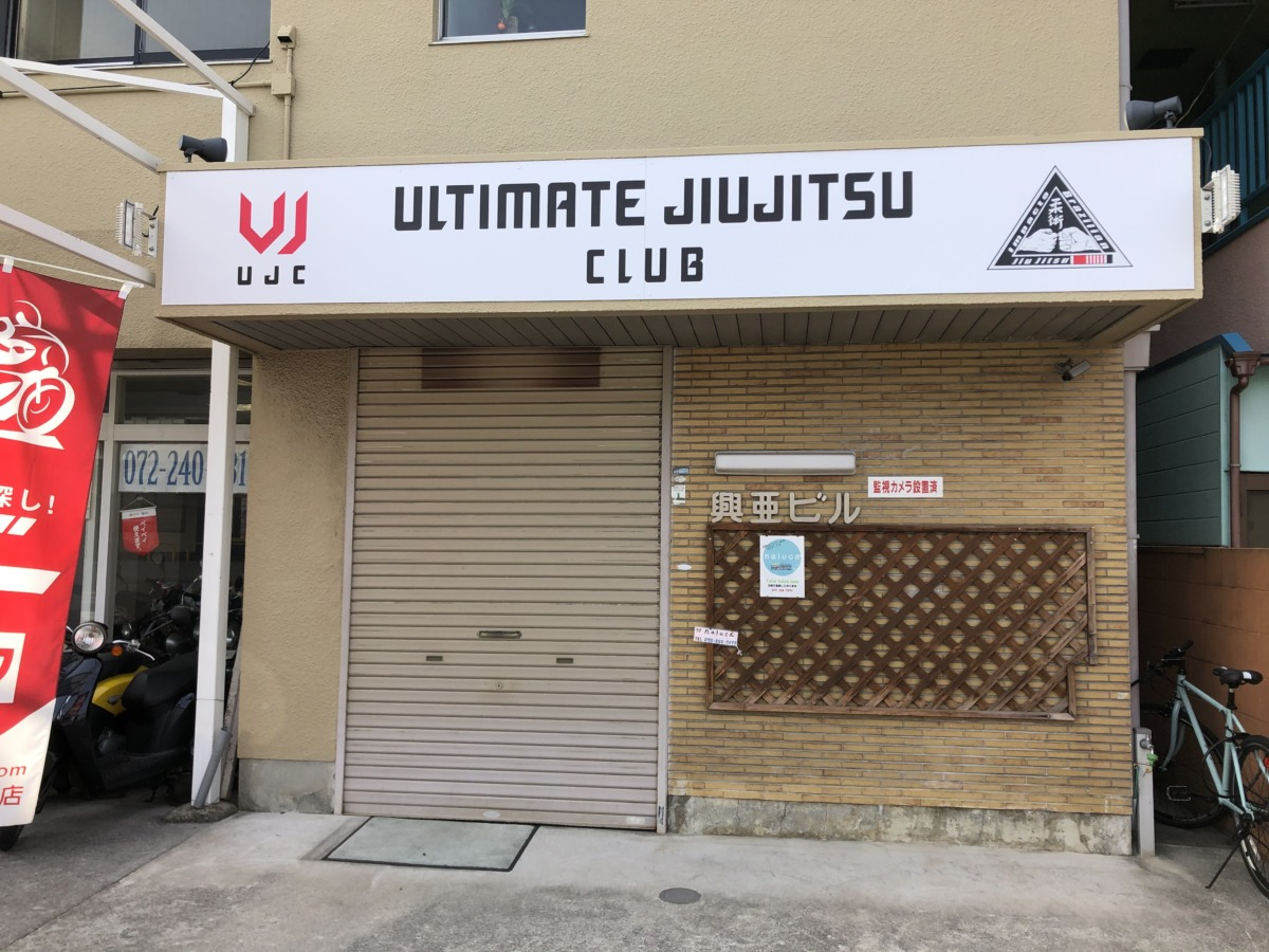 【2020.10/3オープン】堺市北区・310号線沿いにグレイシー柔術とBJJが学べる「ULTIMATE JIUJITSU CLUB」ができたみたい!: