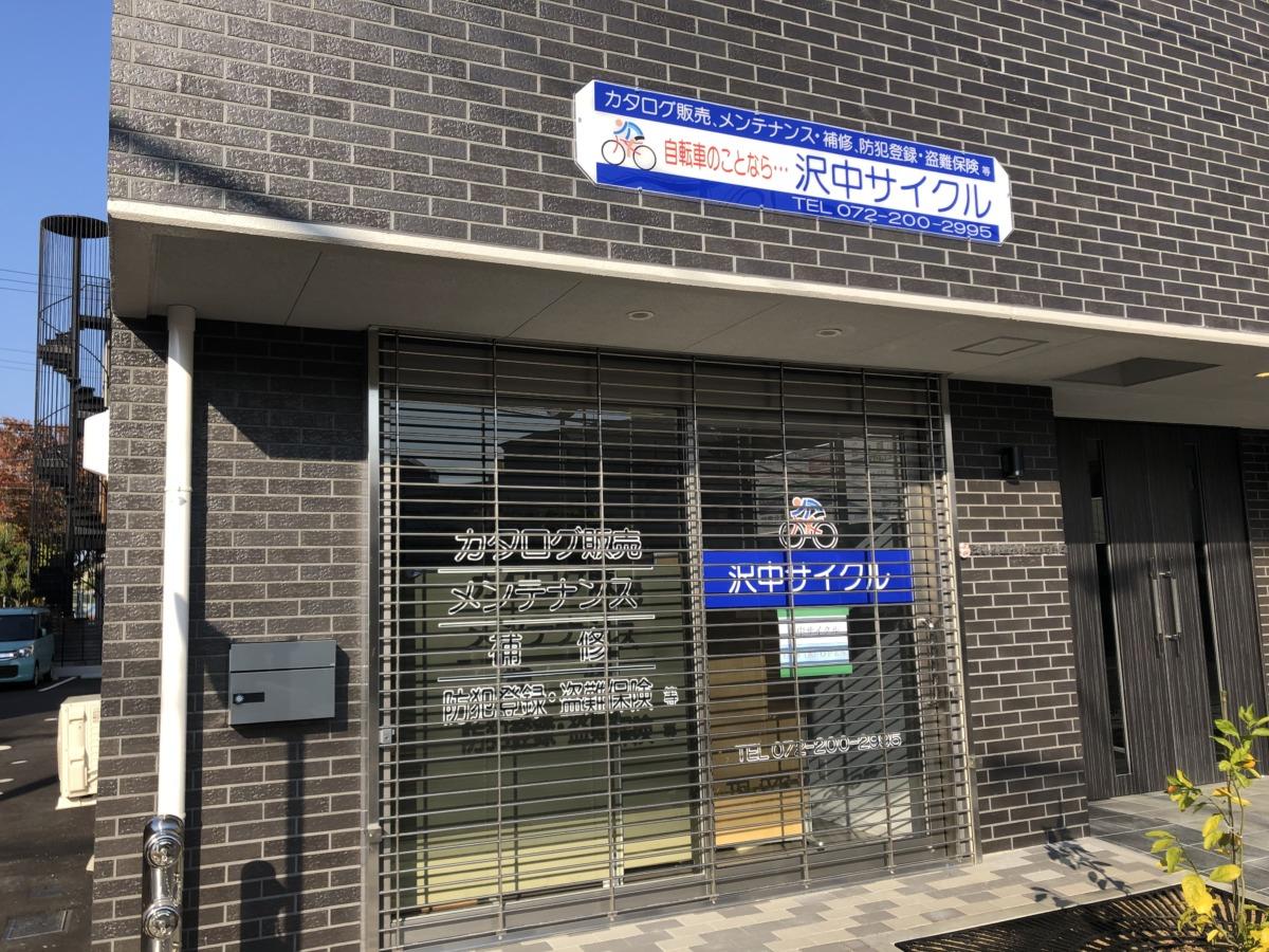 【2020.11/18オープン】堺市中区・深井沢町に自転車屋さん♪『沢中サイクル』がオープンするみたい!: