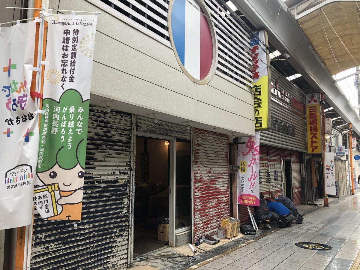 【新店情報☆11月にオープンか?】河内長野市・河内長野駅前商店街のシャッターを開けろ!再生の第一歩『wine& cafe椿家 』が近日オープンするらしいよ♪: