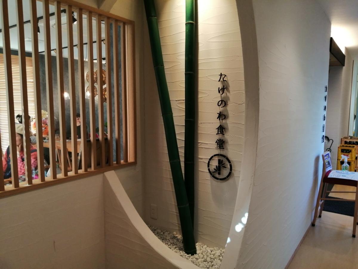 【祝♡オープン1周年】河内松原・オシャレな落ち着く空間で頂く『たけのわ食堂』に行ってきたよ~: