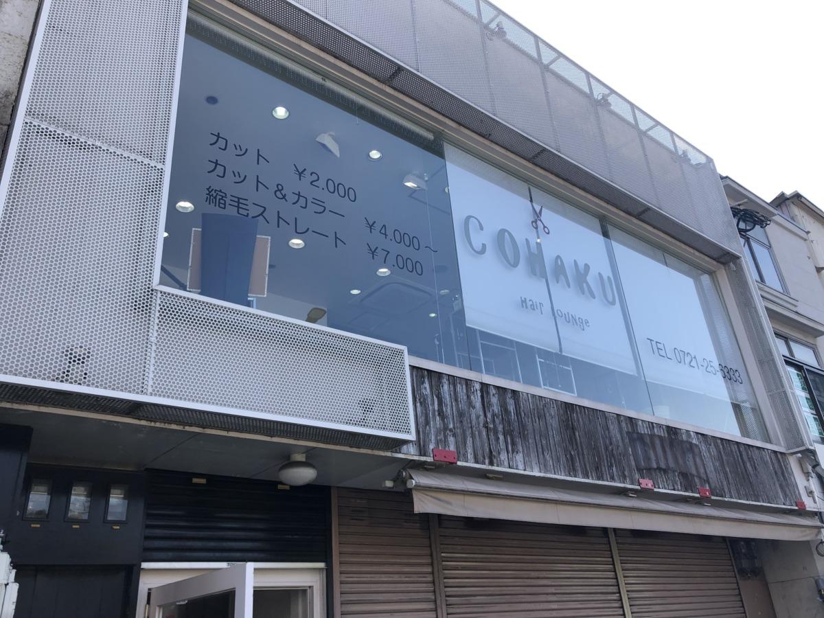 【2020.11/2オープン♪】富田林駅から30秒!cohaku hair lounge【コハク ヘアラウンジ】がオープンしてるよ!: