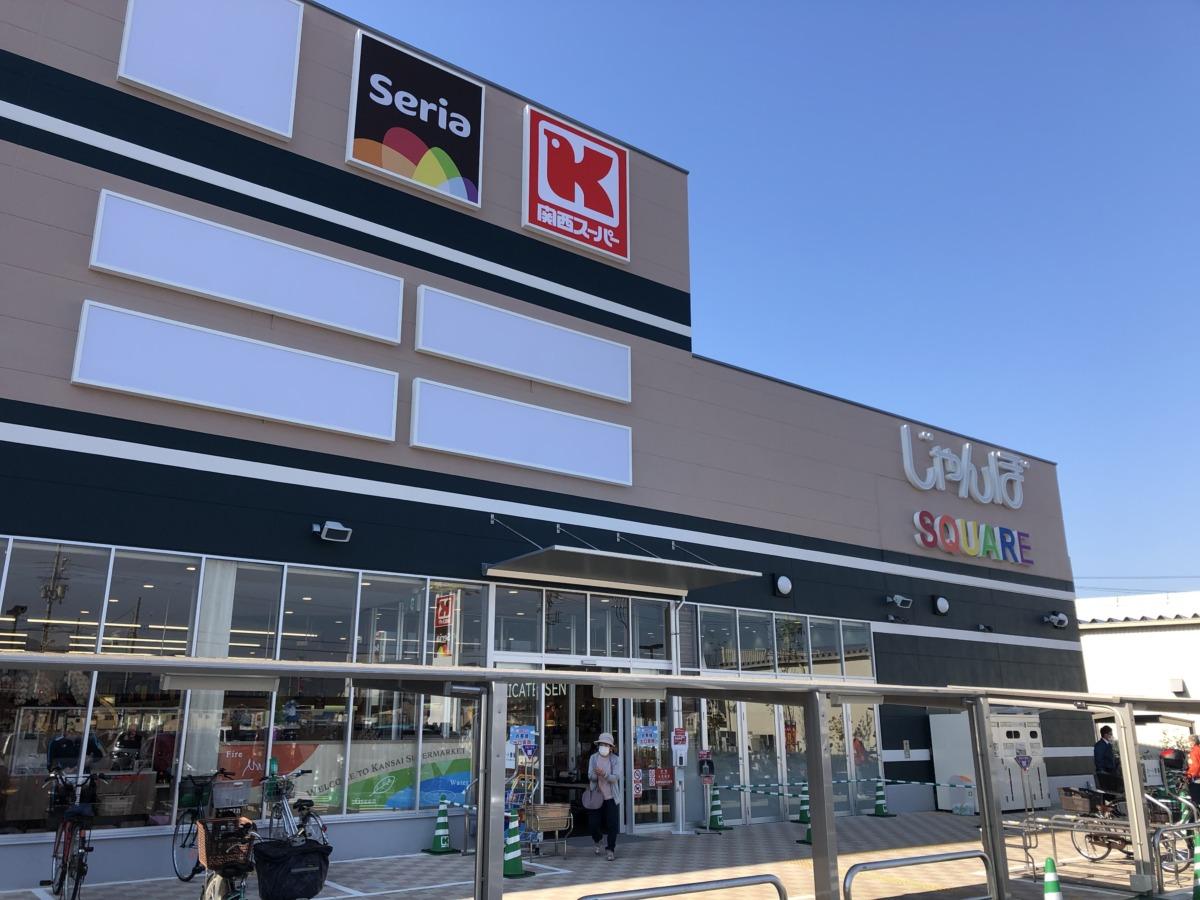 【2020.11/13オープン】富田林駅前に「じゃんぼスクエア富田林」がオープン!!『関西スーパー・セリア』が同時オープンしましたよーー!: