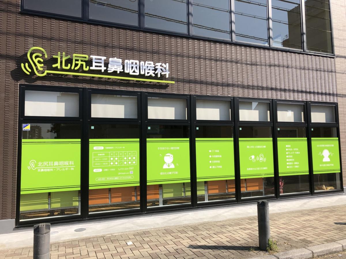 【2020.11/16開院】堺駅前にCTも完備した耳鼻咽喉科☆『北尻耳鼻咽喉科』が開院しましたよ~♪: