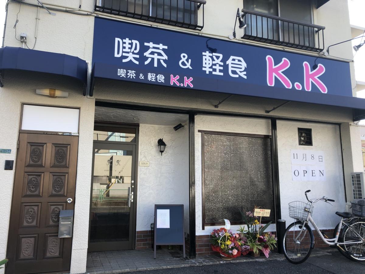【2020.11/8オープン】堺市西区・石津にモーニングも楽しめる♪『喫茶&軽食 K.K』がオープンしたよ♪: