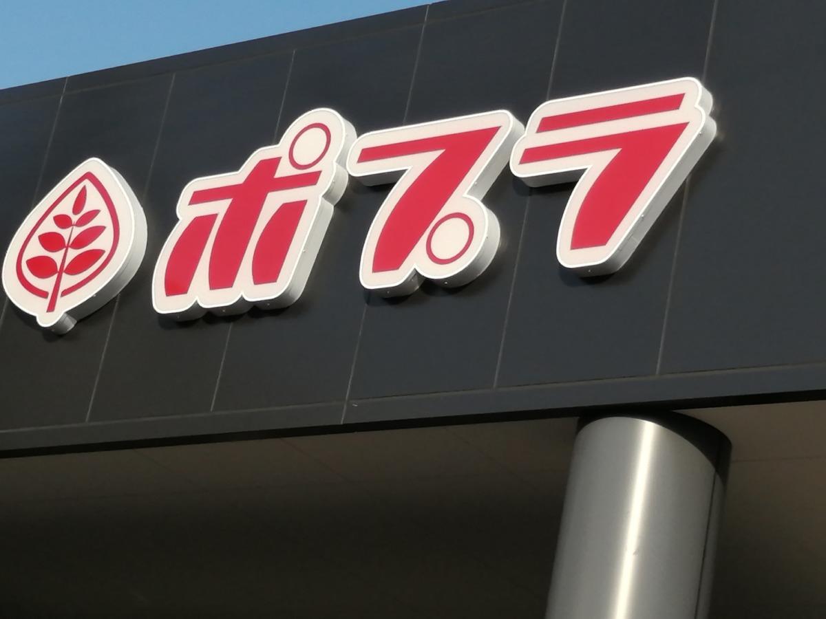 【新店情報っ!】堺市西区・浜寺に新しいコンビニが♪『ポプラ』がオープンするみたい!: