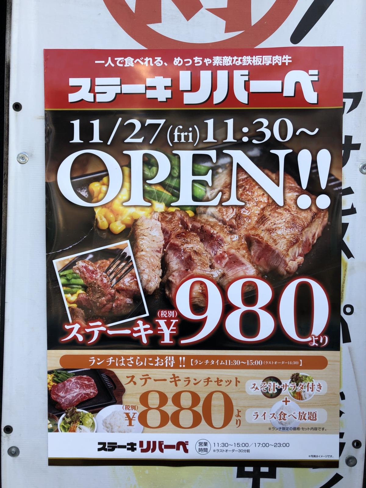 ステーキ リバーべ 深井 堺市