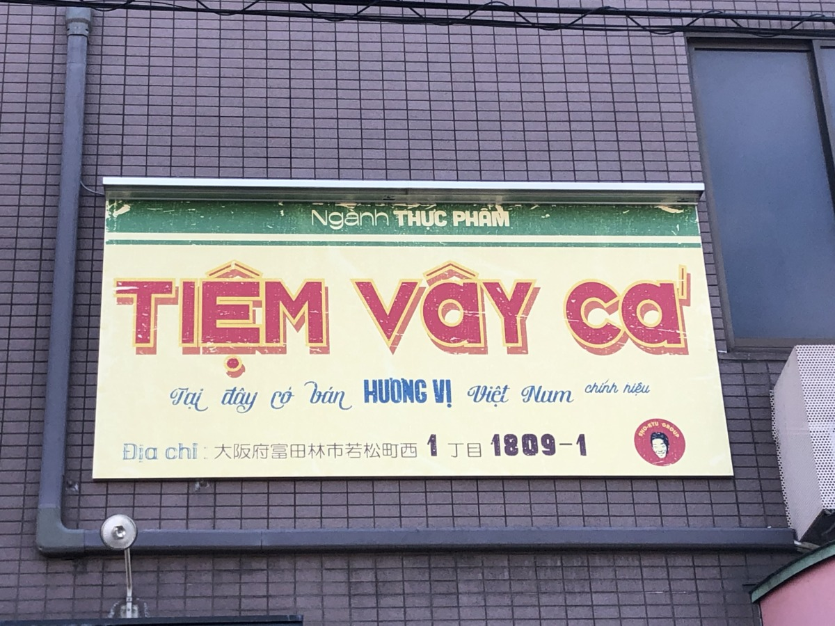 【2020.11/15オープン】富田林市にベトナム食料品店『TIEM VAY CA(テイエン ベイ カー)』がオープンしたみたい!: