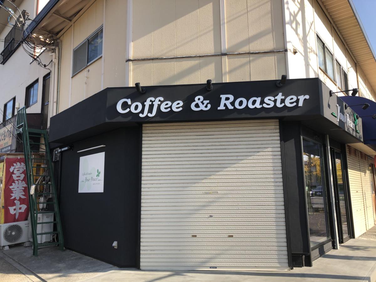 【オープン日判明♪】大阪狭山市・大野台にオープンするカフェ♡クロワッサンやパイもテイクアウトできるみたい♪『coffee&Roaster your Peace』がついにオープンするよーーー♡: