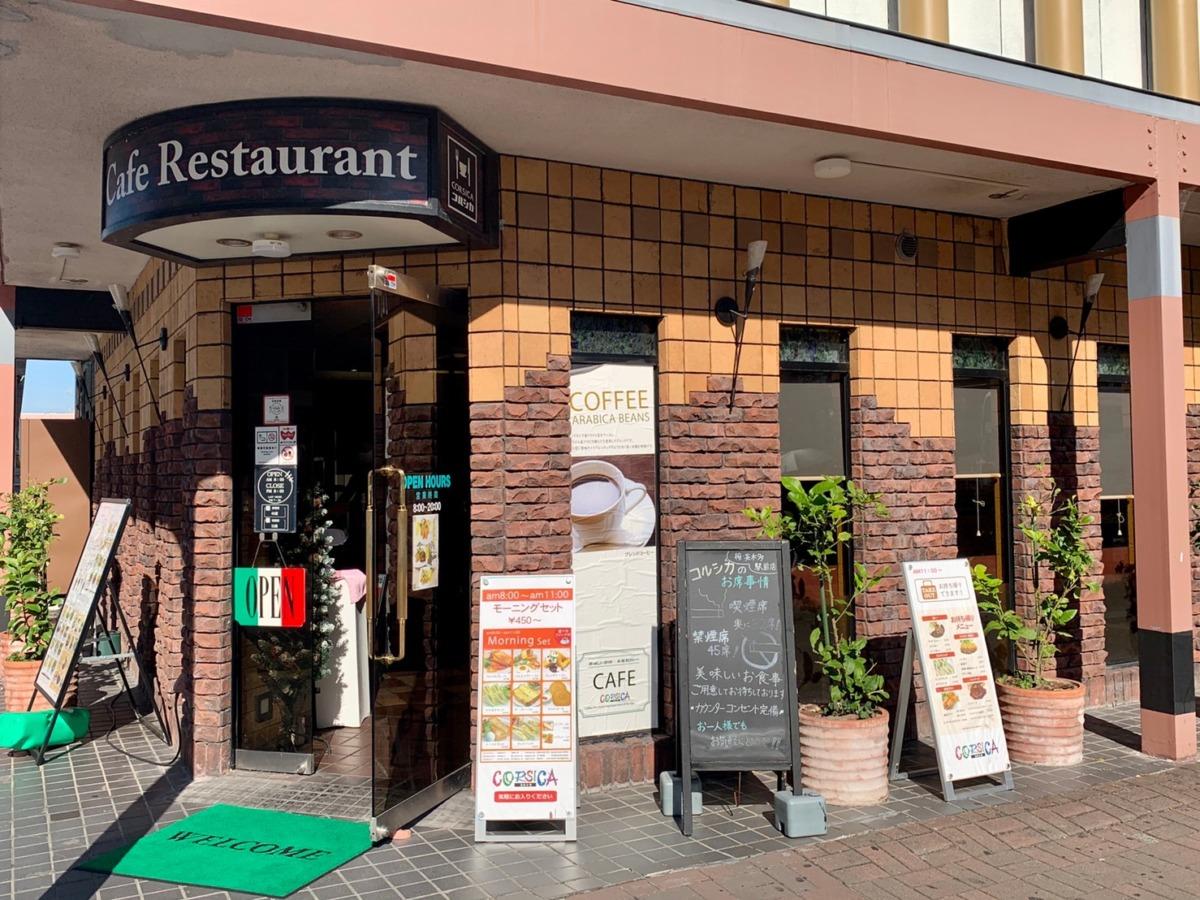 栂・美木多駅すぐ♪『コルシカ 栂駅前店』でボリューム満点のモーニングはいかが?【純喫茶特集@堺市南区】: